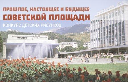 Юных ялтинцев приглашают принять участие в конкурсе рисунков «Прошлое, настоящее и будущее Советской площади»