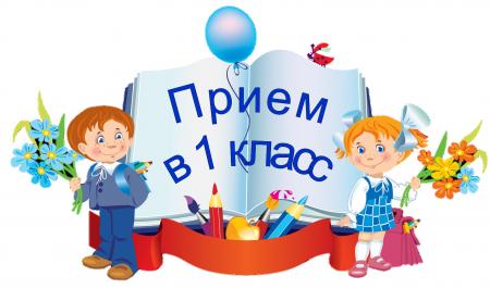Приём заявлений в 1-ый класс 2020/2021 учебного года возобновится с 21 мая 2020 г.